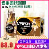 Nestle/雀巢咖啡丝滑拿铁风味268ml*15瓶装整箱即饮咖啡饮料批发