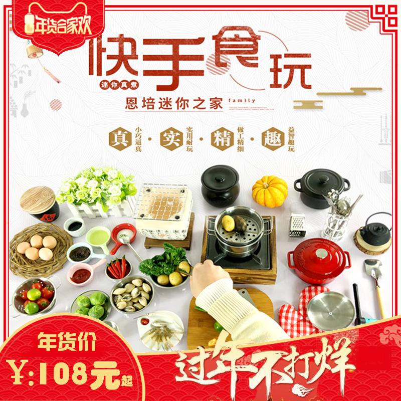 迷你厨房套装做饭真煮日本食玩快手烹饪小厨具餐具微型过家家玩具