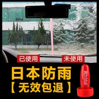 玻璃防水镀膜