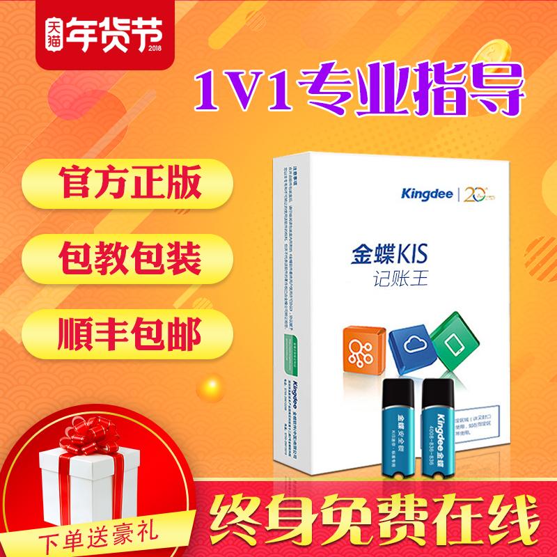 金蝶软件KIS记账王正版 财务软件 小企业会计记账软件单机版永久