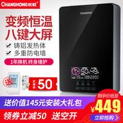 Changhong/长虹 CB-7即热式小型电热水器家用卫生间速热洗澡淋浴