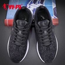 Jordan Sports Shoes Men's Shoes New Air-permeable Mesh Running Shoes for Shock Absorption and Light Leisure Running Shoes in Autumn and Winter of 2018