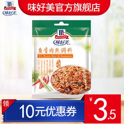 味好美鱼香肉丝调料35g/包 家常经典川菜调料包 炒鸡丝茄子酱料