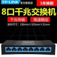 TP-LINK千兆交换机8口家用宽带网线分线器路由分流6个9网络八孔tp