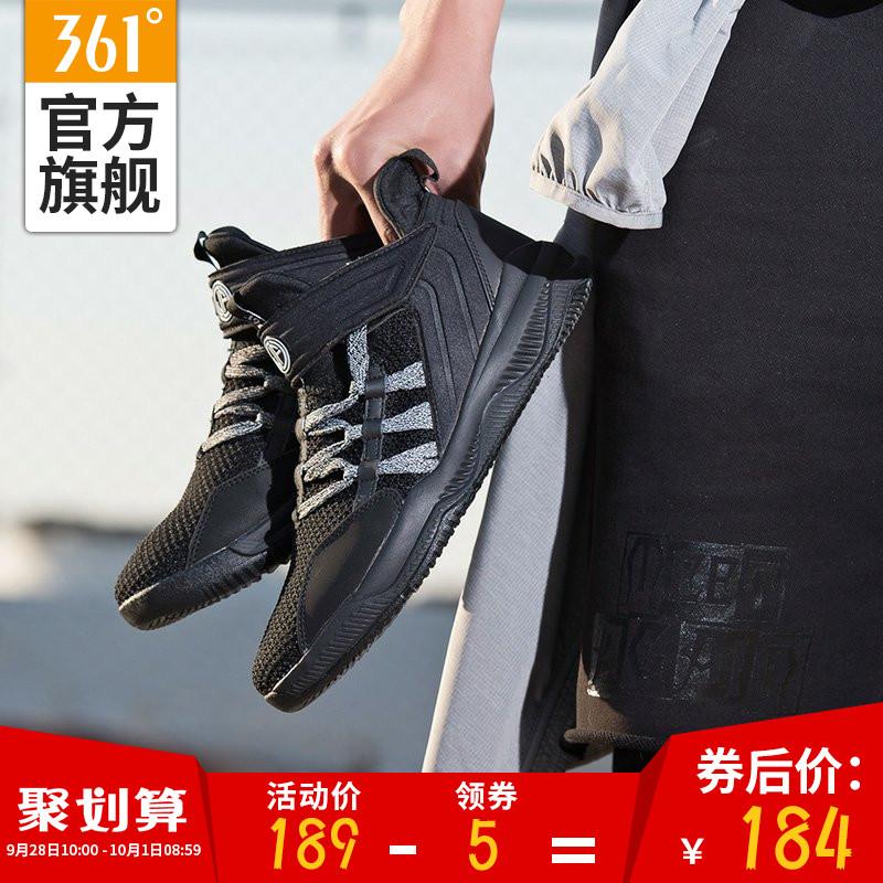 361男鞋运动球鞋篮球鞋361度秋季耐磨减震篮球水泥地比赛战靴男