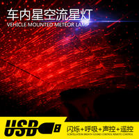 Car interior modification armrest box starry sky atmosphere lamp roof starry projector lamp car roof decoration