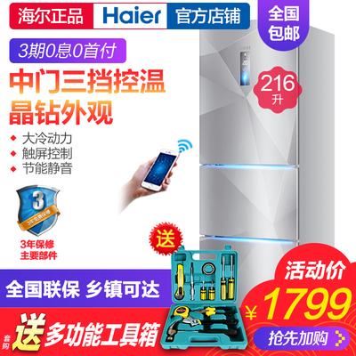 海尔冰箱小型家用三门三开门电冰箱节能Haier/海尔 BCD-216SDEGU1特价精选
