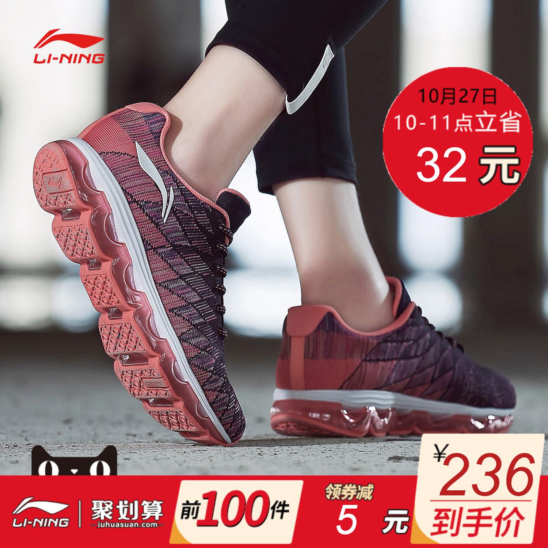李宁跑步鞋女鞋新款绝影减震耐磨防滑全掌气垫弧冬季运动鞋
