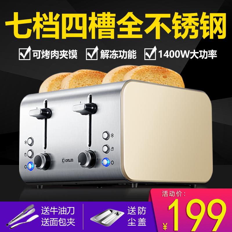 烤面包机4片