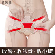 蔻美萱Pelvis with postpartum correction of pelvic belt to restore humeral sputum 胯 lower abdomen hips and abdomen pubic symphysis