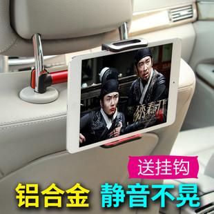 汽车载平板电脑车用手机支架后排后座头枕电视影院10娱乐8寸ipad