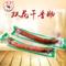 双花干香肠 工厂直发 东北特产干肠红肠风味肠大肉块即食230g*2根