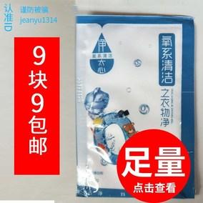 包邮消毒之懒人衣物氧系试用之静态净厨房去油污清洁奶瓶