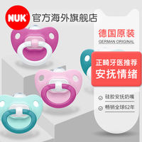 Germany NUK pacifier classic fashion silicone pacifier 2 Pack with dust box German origin