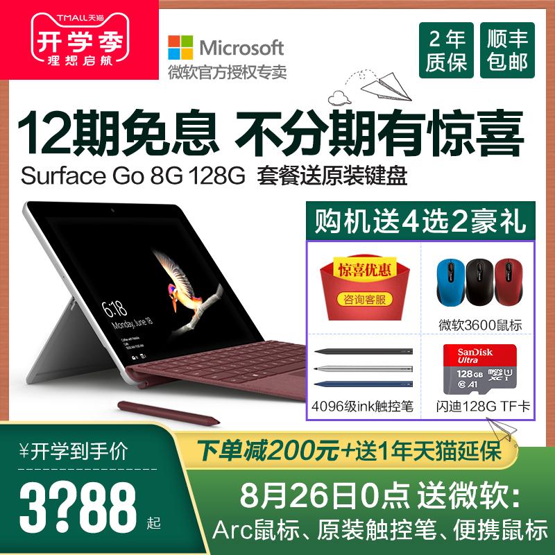 Go平板电脑微软Surface学生女性pro