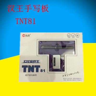 汉王手写板TNT81 老人写字板 电脑输入笔 原笔迹手写板
