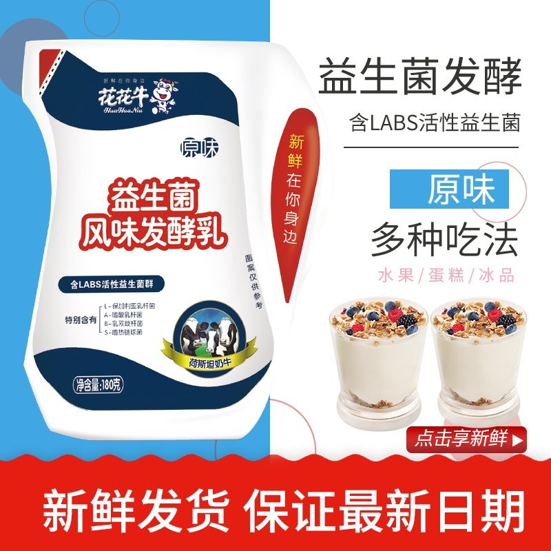 花花牛原味益生菌风味发酵乳早餐酸奶180g包邮日期每日更新