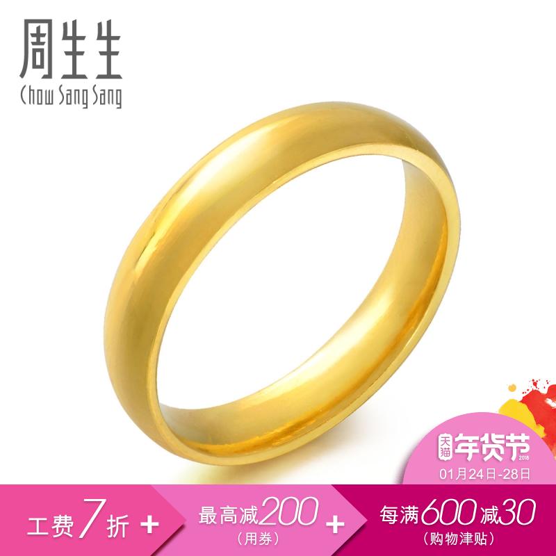 周生生黄金首饰足金饰品指环光身戒指对戒男女款79430R计价