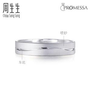 周生生Pt950Promessa结婚白金戒指铂金戒指对戒 33577R计价