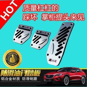 奔腾B30 B50 B70 X80汽车脚踏板 刹车油门改装手动自动档防滑垫