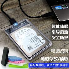 笔记本硬盘盒USB3.0外置移动2.5英寸USB2.0机械SSD固态保护壳子