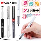 晨光优品速干笔直液式中性笔0.5黑色办公走珠笔初高中学生考试专用笔无印风水性签字笔0.38mm优良品大容量笔