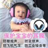Infant anti-noise earmuff infant sleep acoustic artifact sleep earphone baby take the plane decompression and noise reduction