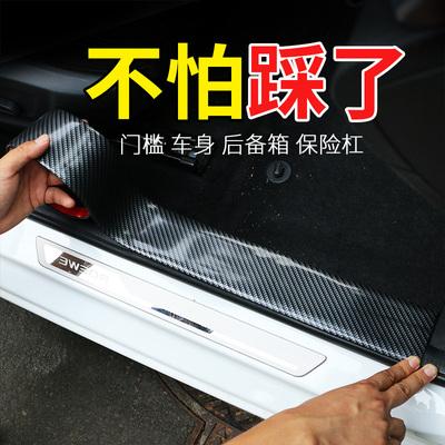 汽车门槛条 防踩贴通用改装踏板装饰条碳纤纹保险杠车门边防撞贴