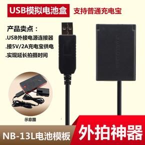 佳能相机NB-13L外挂假电池G7X G5X G9X SX720外接移动电源适配器
