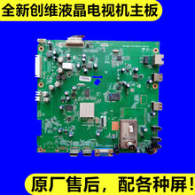 New Skyworth 32/37/42/47E61HR motherboard 5800-A8M610-1010/0020/0010 motherboard
