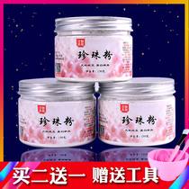 祛痘面膜粉七子白软膜粉含珍珠粉淡化痘印黑头粉刺美容院专用产品