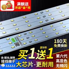 led吸顶灯改造灯板长方形灯管长条灯带灯芯灯盘灯泡贴片灯珠灯条