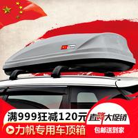 力帆X80汽车顶行李箱迈威X60X50途乐专用车载旅行箱储物盒SUV改装