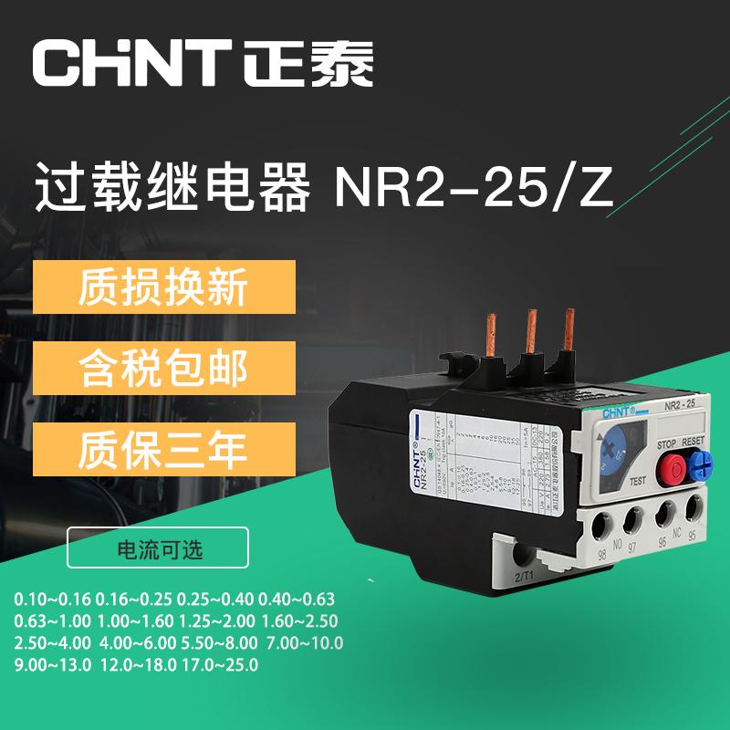 正泰热过载继电器 温度过载保护器 NR2-25/Z 4-6A 12-18A 17-25A