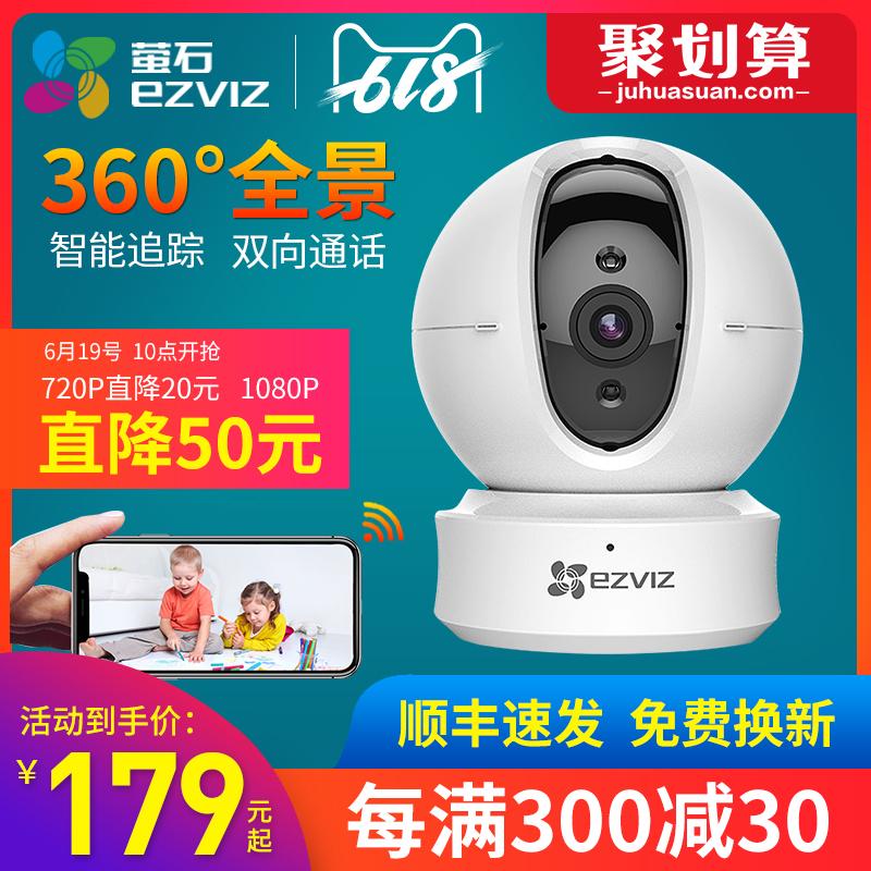 海康威视萤石云摄像头家用手机无线wifi全景360度监控器莹C6C/N