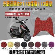 光阳劲丽GP110/GP125/锋丽110专用踏板摩托车防水丝圈脚垫脚踏