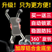 Motorcycle mobile phone navigation bracket electric mobile phone bracket battery car takeaway special car riding aluminum alloy