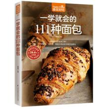 一学就会111种面包烘培书籍新手入门面包书烘焙大全学徒面包师面包做法面包书籍烘培书籍大全烘焙2018配方烘培食谱