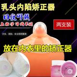 Nipple inset ortinoator pregnant pregnant girl sinned short flat traction correction hidden malformation