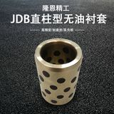 Oil-free bushing Graphite copper sleeve JDB110 x 130 x 50/60/70/80/90/100/120/130/140