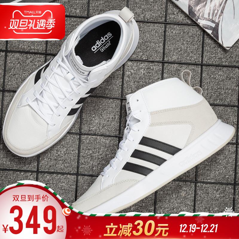 阿迪达斯男鞋2019秋冬新鞋正品耐磨运动鞋高帮休闲鞋板鞋男