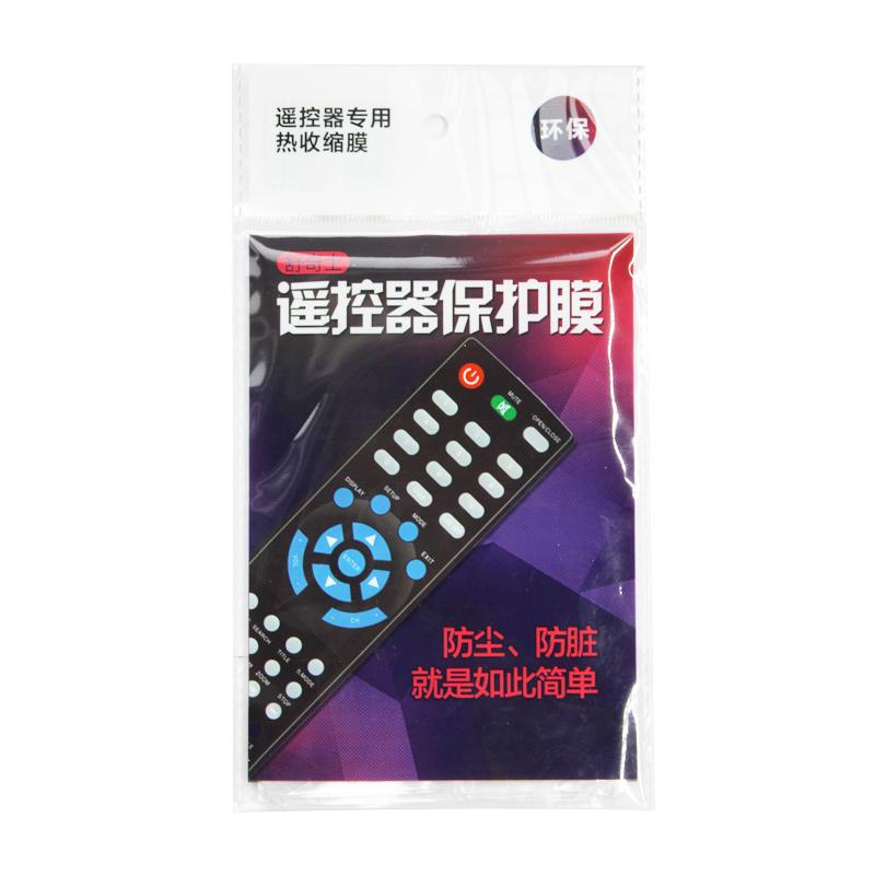 电视遥控器保护套空调保护套子透明通用热收缩膜防尘防脏防水10枚