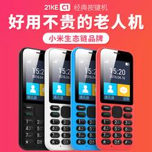 小米生态链21KE C1/21克老人手机备用直板移动老人机大声大字大声