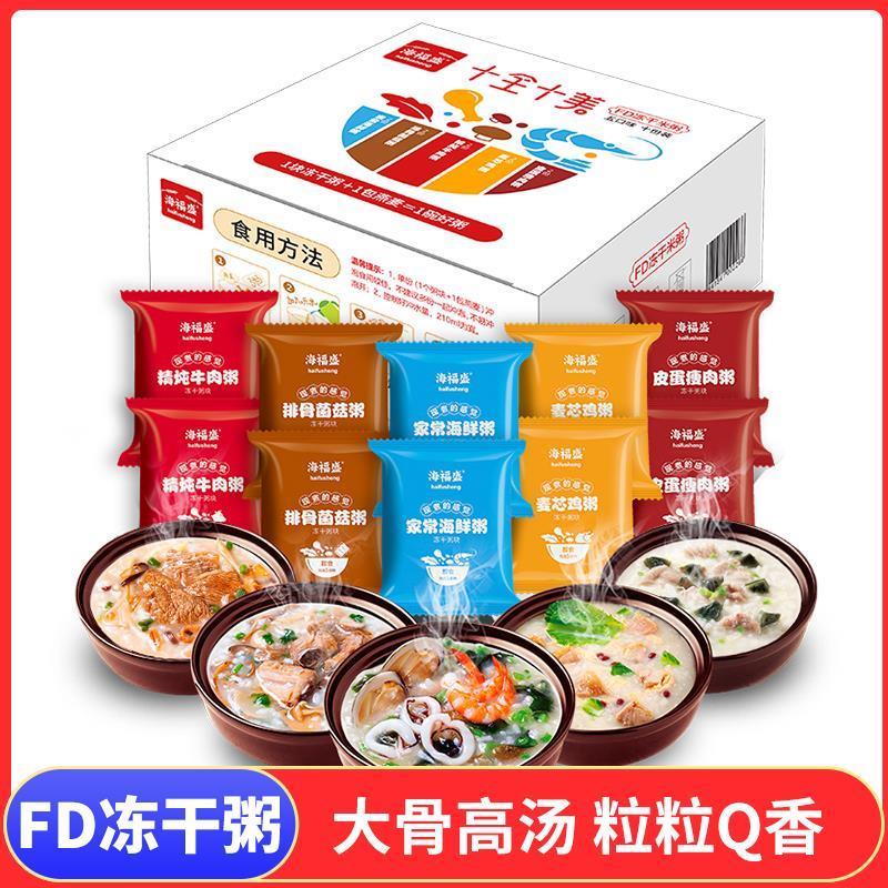 小米冻干粥十全十美速食粥袋装早餐粥5口味组合方便10袋装