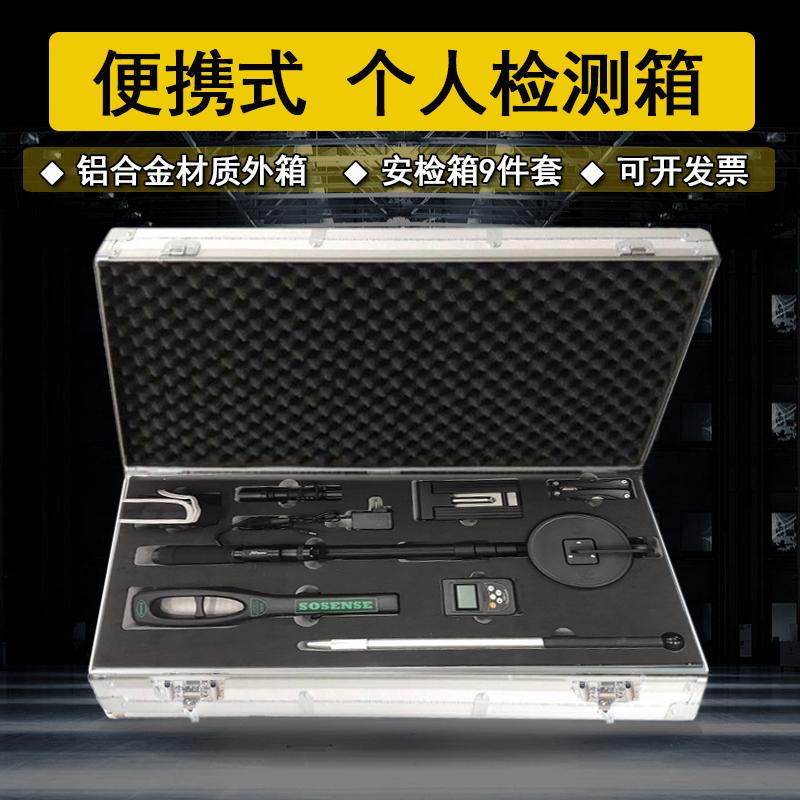 多功能测量工具箱