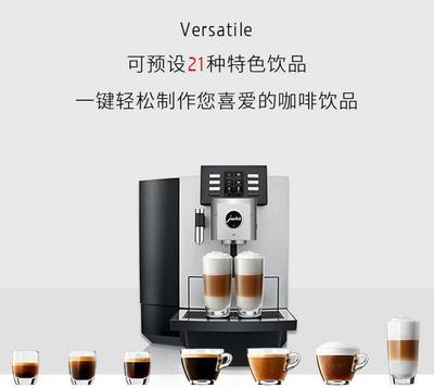 JURA/优瑞  X8  商用进口全自动咖啡机 现磨