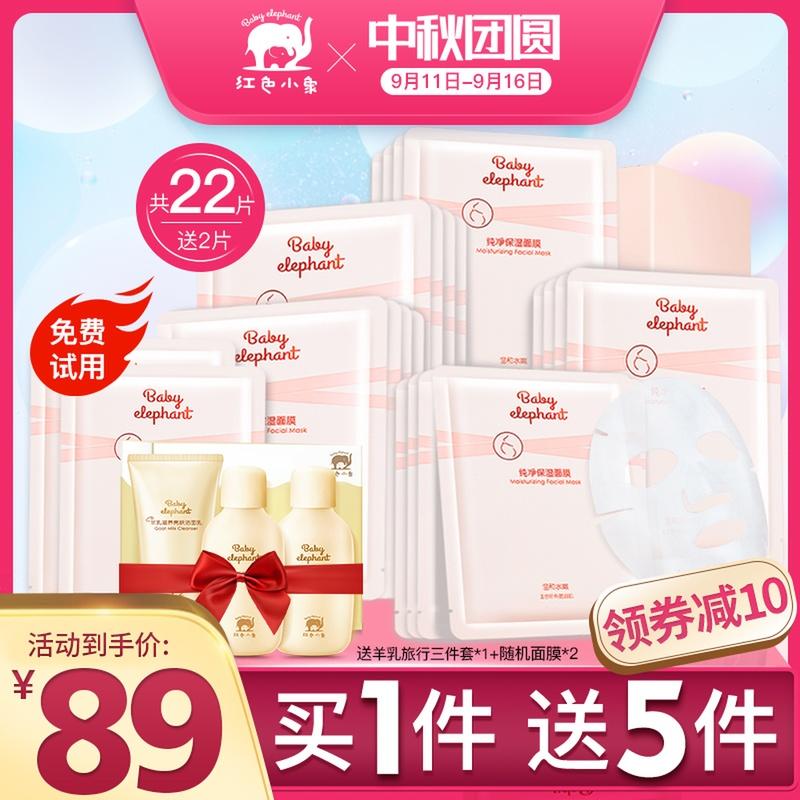 红色小象纯净保湿面膜孕妇补水天然哺乳期产后孕妈护肤官方正品