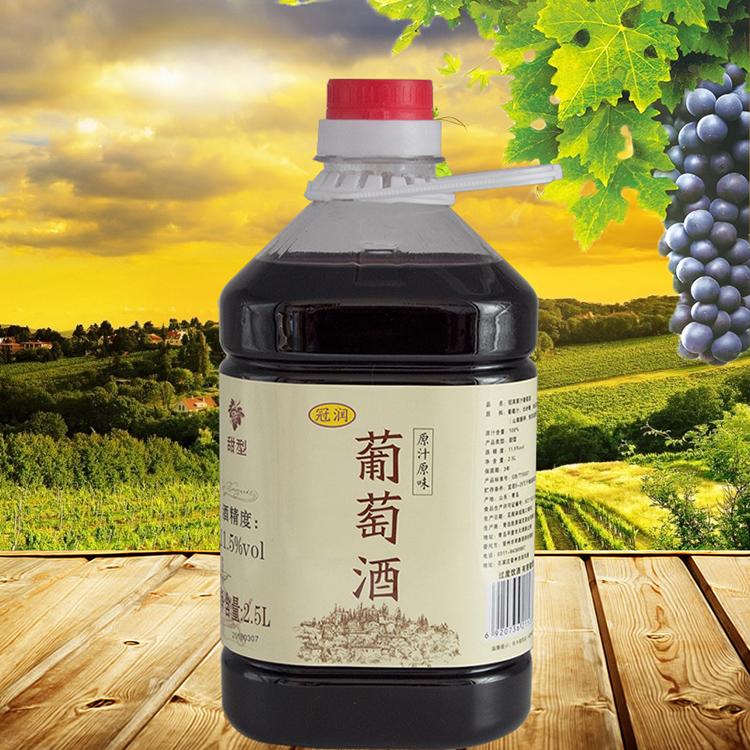 冠润 红葡萄酒自酿水果酒自制5斤桶装女士小瓶农家原汁甜型 红酒