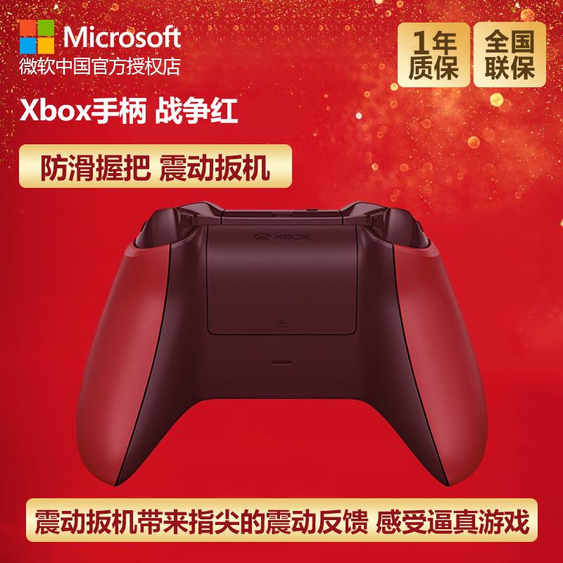 微软原装Xbox One S无线蓝牙游戏手柄 国行Xbox One X手柄 战争红