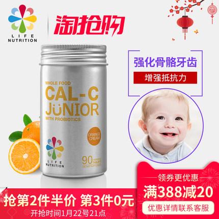Life nutrition婴儿儿童钙片维C咀嚼片补钙1-3岁宝宝钙婴幼儿补钙